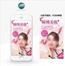 大气创意美容美妆海报设计图片