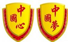 臂章中国梦图片