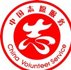 中国志愿服务LOGO图片