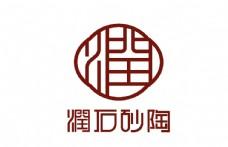 润石砂陶字体设计图片