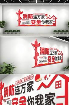 消防文化墙图片