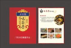 火锅宣传单图片