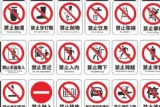禁止安全标识海报图片