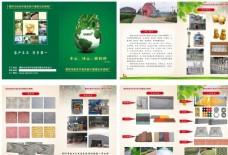 新习镇德记步道砖厂画册图片