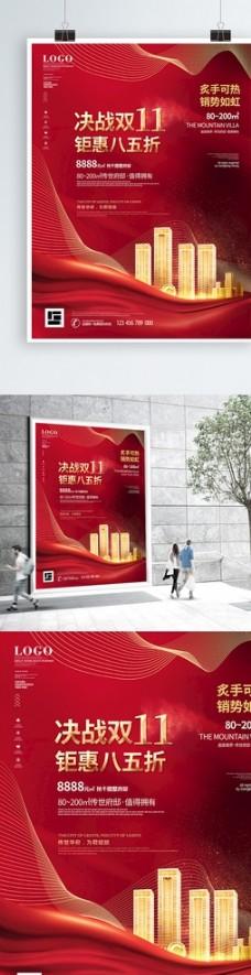 地产双11海报图片