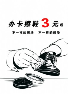 擦鞋广告设计图片