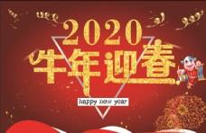 二零二零年迎新春海报广告设计图片