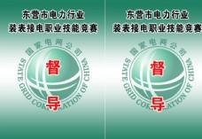 国家电网胸牌图片