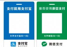 收款码微信收款码支付宝收款图片