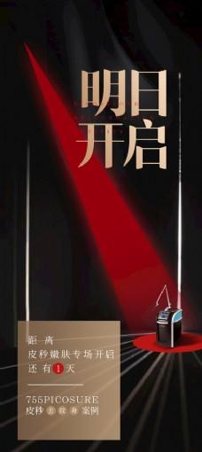 黑红色倒计时海报图片