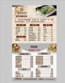 酸菜鱼名片分层PSD300图片