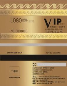 金色渐变VIP会员优惠卡图片