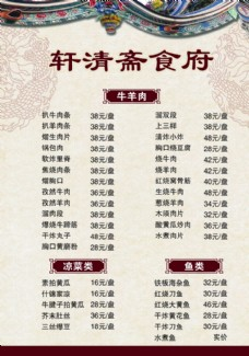 饭店食府烤肉菜单图片