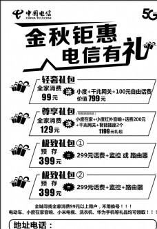 电信金秋促销钜惠有礼图片