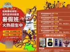 篮球招生篮球海报篮球传单图片