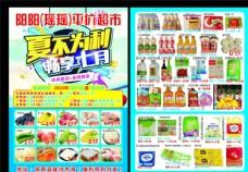 夏不为利超市宣传单开业DM图片