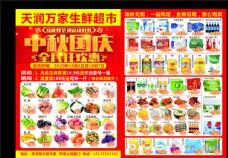 超市dm中秋国庆图片
