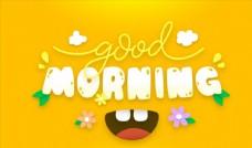 早上好笑脸艺术字图片