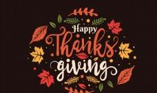 感恩节艺术字图片