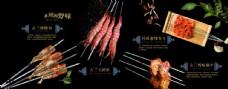 烧烤广告图片