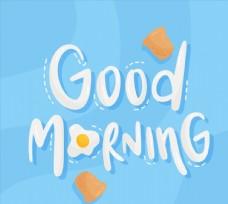 早上好艺术字设计图片