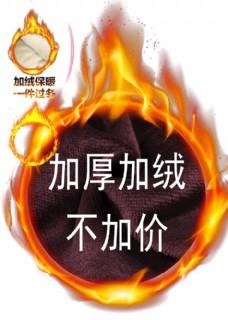 淘宝天猫服饰加绒加厚火焰图标图片