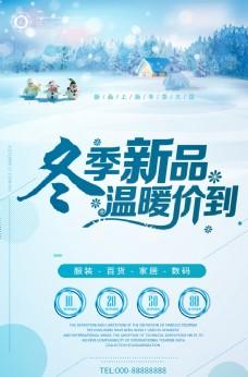 冬季新品图片