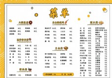 火锅串串烧烤菜单图片