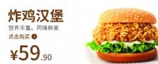炸鸡汉堡食品海报图片