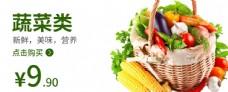 蔬菜类食品海报蔬菜图片