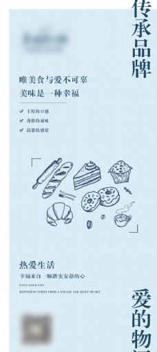 烘焙店海报图片