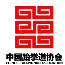 至正宏仁跆拳道中国跆拳道协会图片