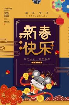 卡通创意新年2020春节新年图片