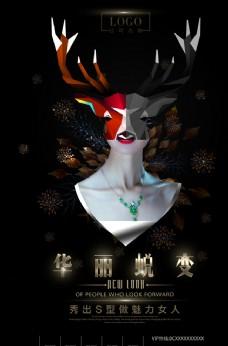 华丽锐变鹿头人物海报设计模板图片