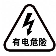 有电危险警示标志图片