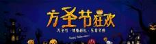 淘宝天猫万圣节狂欢促销海报首页图片