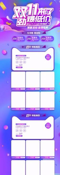 电商风淘宝天猫双11PC端主页图片
