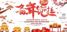 大氣紅色喜慶時尚中國風促銷展板圖片