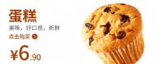 蛋糕蛋糕海报食品类图片