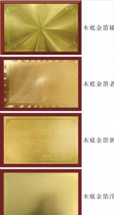木底金箔奖牌底纹图片