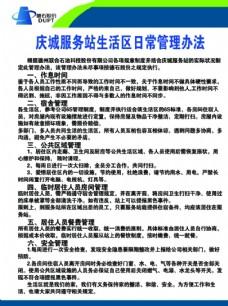 庆城服务站生活区日常管理办法图片