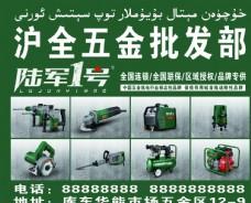 陆军1号电动工具广告图片