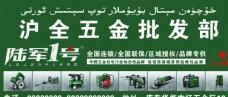 陆军1号户外广告图片