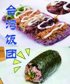 台湾饭团图片