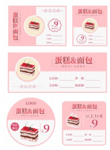 蛋糕面包甜品价格签图片