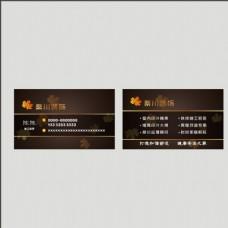 秦川装饰名片图片