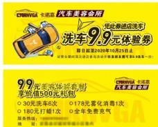 卡诺嘉洗车体验券图片