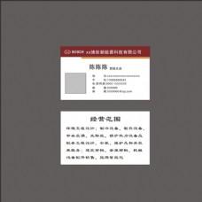 博士新能源科技公司名片图片