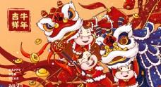 牛年吉祥舞狮插画海报图片