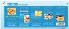 食堂展板鸡蛋怎么吃图片